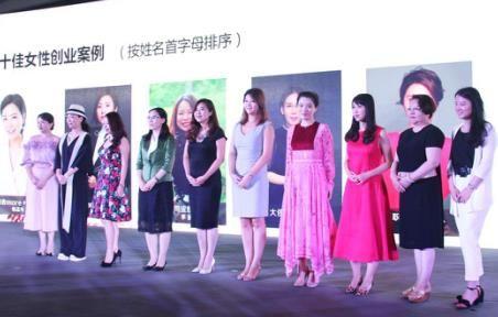 """全球女性创业者大会""""十佳女性创业案例""""颁奖 职业蛙卢明霞获奖(右五)"""