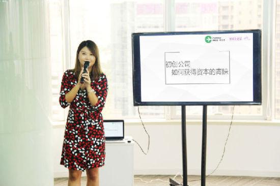 木兰加速器上海站活动分享嘉宾职业蛙创始人兼董事长卢明霞