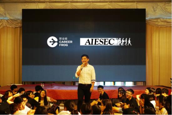 职业蛙联合创始人兼CEO滕鹏飞在AIESEC全国领导力大会上与青年大学生交流