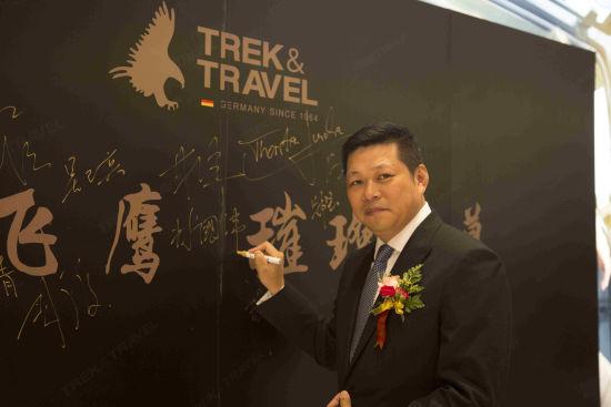 TREK&TRAVEL品牌公司董事长林国伟先生在签名墙上签名留念