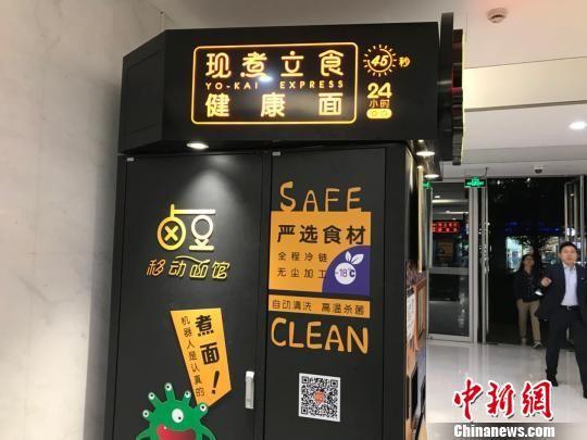 """金沙娱乐手机版:上海""""无人面馆""""被叫停_或经批准备案后重新开业"""