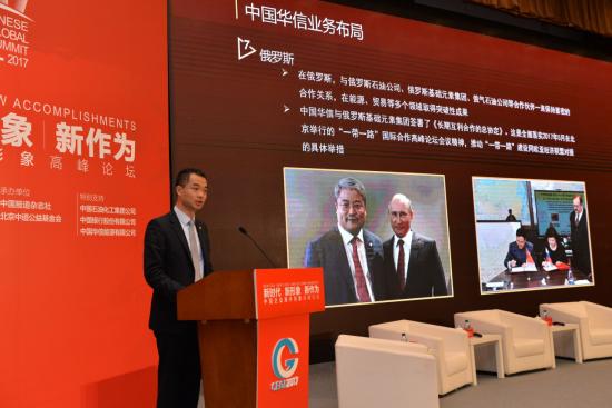 北京华信能源有限公司投资部负责人董兵发表主旨演讲