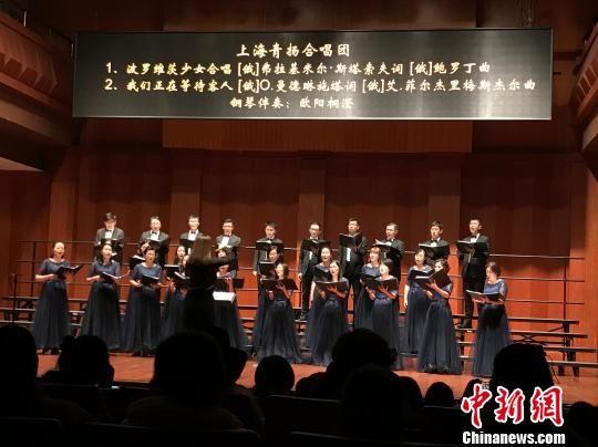 幸运飞艇开奖网站:俄罗斯中国文化节之中俄合唱国际研讨会在沪开幕