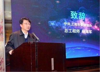 上海市网信办杨海军总工程师致辞