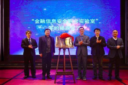 """银联商务、众人科技、上海市信安协会共同为""""金融信息安全联合实验室""""揭牌"""
