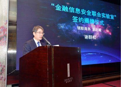 银联商务副总裁谢群松发表讲话