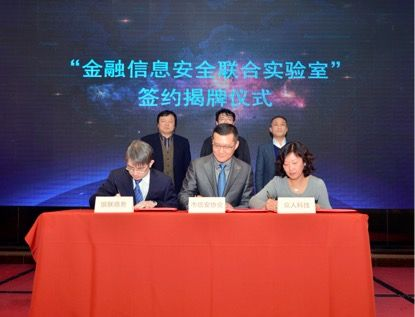 """银联商务、众人科技、上海市信安协会三方正式签约成立""""金融信息安全联合实验室"""""""