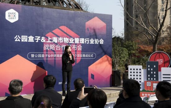 ParkBox公园盒子联合创始人兼CEO黄晓蕾