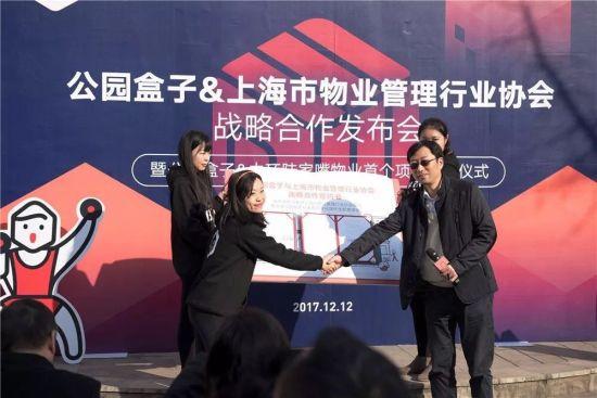 公园盒子与上海市物业管理行业协会签署战略合约