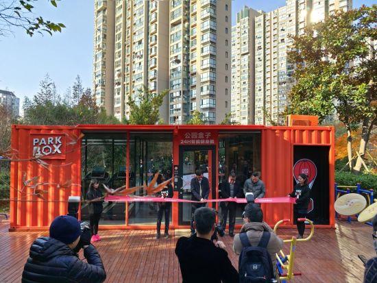 中浩云公园盒子剪彩仪式
