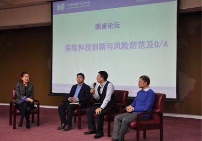 注册金融风险管理师协会执行委员会秘书长匡菁女士(左一)在主持圆桌论坛