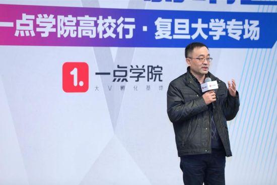 复旦大学新闻学院执行院长张涛甫发表现场致词