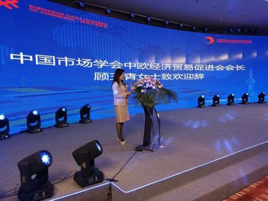 中国市场学会中欧经济贸易促进会会长顾玉青女士致欢迎辞