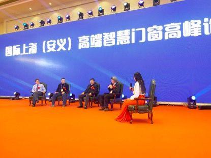 国际上海(安义)高端智能门窗高峰论坛