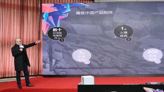 《魔音中国》总导演戈攻现场介绍项目。/官方供图