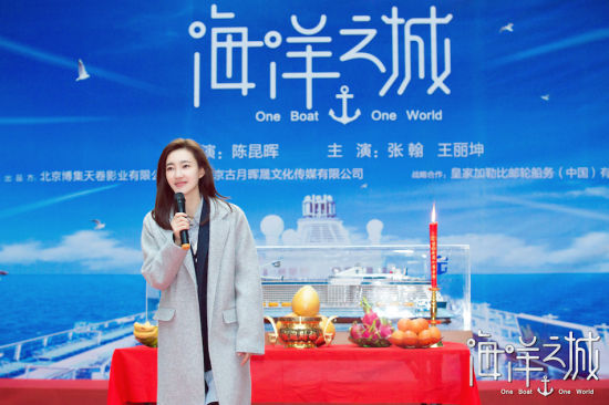 王丽坤亮相《海洋之城》开机仪式。/官方供图