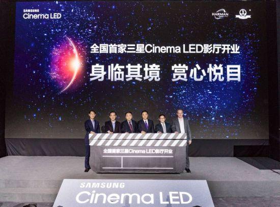 必发彩票代理可信不:三星携手万达电影揭幕中国首块LED电影屏
