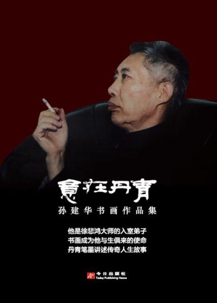 《意在丹青-孙建华书画作品集》出版