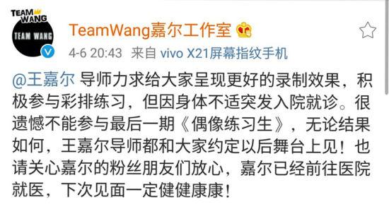pk10北京赛车app下载:王嘉尔缺席《偶像练习生》出道舞台_目前已暂停工作休息疗养