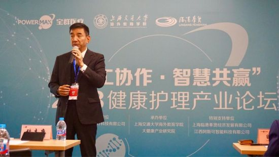 上海宝群医疗科技有限公司执行董事张志康论坛发言