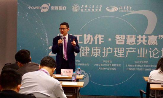 上海交通大学海外教育学院副院长谷来丰论坛发言