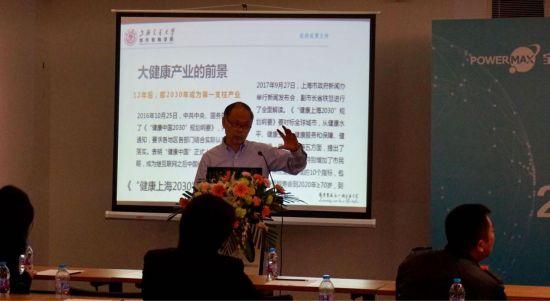 上海交通大学海外教育学院大健康产业研究院院长张勇论坛发言