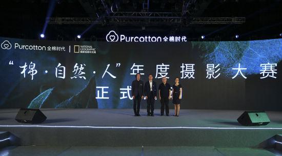 """全棉时代与国家地理中文网携手,正式启动""""棉・自然・人""""年度摄影大赛"""
