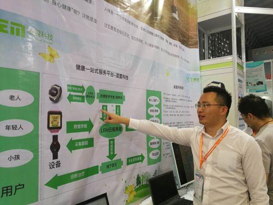 杨亚在介绍健康一站式服务平台。