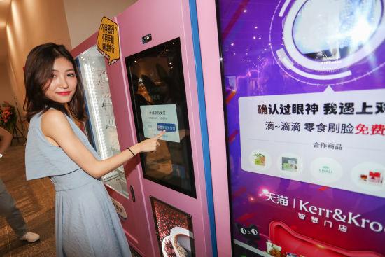 刷脸支付售货机:提供场内消费者体验的便利性并增强科技感。