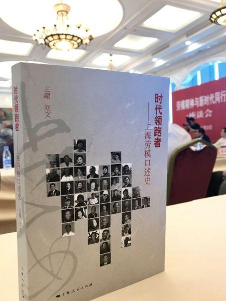 《时代领跑者――上海劳模口述史》首发。 唐奇云 摄