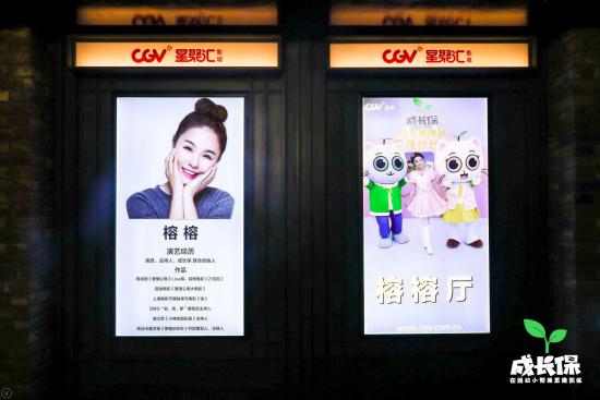 北京pk10投注十大平台:成长保联合创始人榕榕携手《思维妙妙妙》冠名CJ_CGV明星影厅在沪揭幕