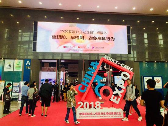 红丝带关艾公益活动线上直播首度亮相2018上
