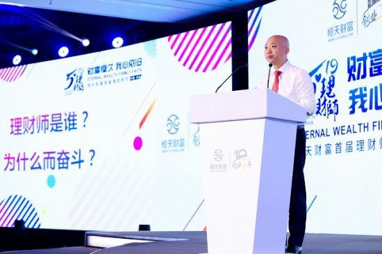恒天财富股份董事长周斌在理财师节上发表主题演讲。