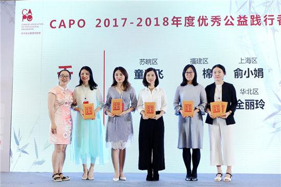 CAPO优秀公益践行者颁奖