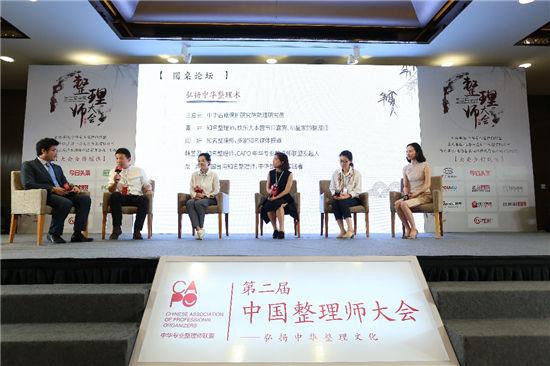 圆桌论坛-弘扬中华整理术