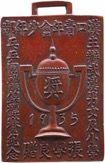 张学良赠1935年少年乒乓球团体锦标赛纪念奖牌