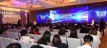 """""""共享全球智慧,定义近视未来――爱尔眼科全球近视手术技术发展成果发布会暨国际近视矫正专家对话论坛""""在上海举行。"""
