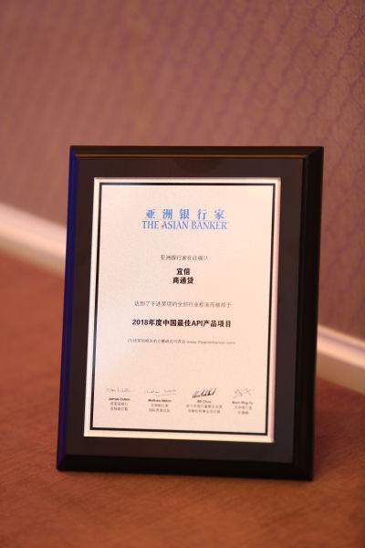 """宜信普惠商通贷荣膺 2018 年度亚洲银行家""""中国最佳API产品项目""""大奖"""