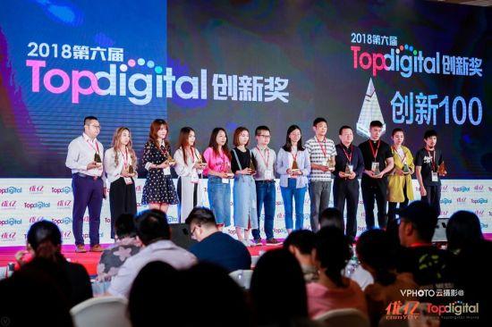 "TopDigital""创新100""奖项颁奖典礼"