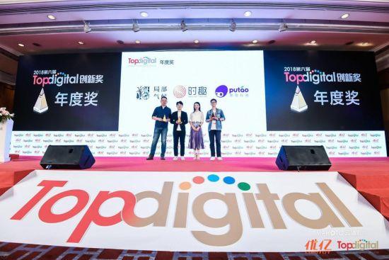2018第六届TopDigital创新奖年度大奖