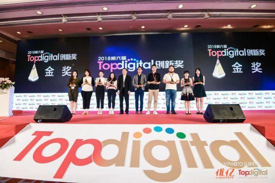 TopDigital创新奖金奖颁奖典礼