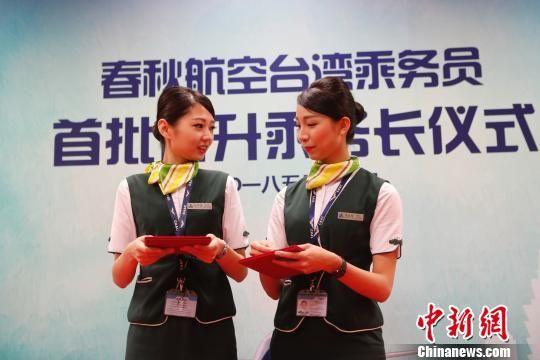 时时彩平台计划群:大陆首批台湾籍乘务员晋升乘务长