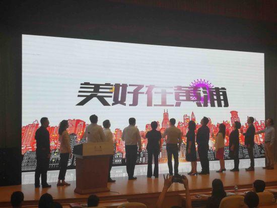 """黄浦区统战部部长王庆洲、上海市委统战部副巡视员李霞等共同启动""""美好在黄浦""""2018主题宣传活动。"""