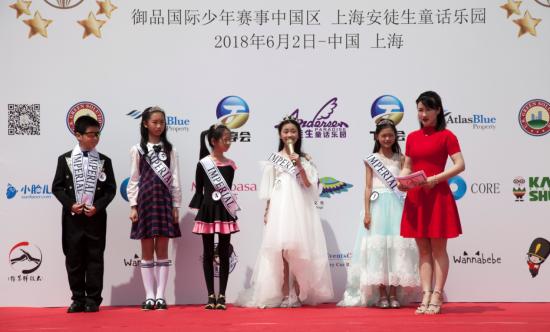 北京赛车pk拾投注网站:2018御品国际少年赛事中国区在上海安徒生童话乐园举办
