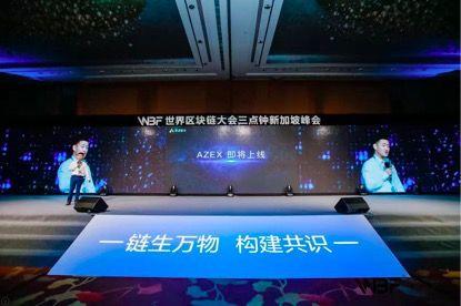 AZEX交易平台创始人李伟涛作《构建数字资产流通新生态》主题演讲