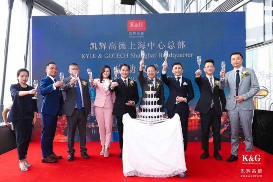 在6月9日举行的凯辉高德上海中心总部启动仪式上,嘉宾与公司高层举杯庆贺。