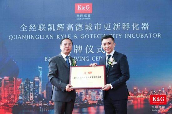 全经联执行主席杨乐渝向凯辉高德总裁谈子信授牌。