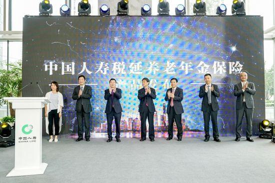 来自中国人寿、上海保险同业公会、广发银行、东广集团的领导、客户代表登台,发布并宣告中国人寿首个个人税收递延型养老保险上市。