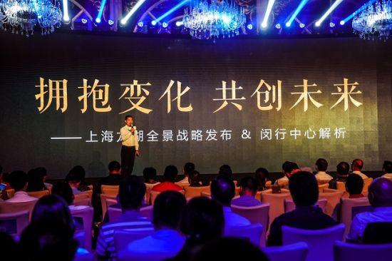 """在6月19日举行的""""上海南部科创中心暨龙湖・闵行中心启动仪式""""上,上海龙湖发布全景战略并解析闵行中心。"""