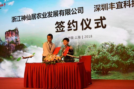 浙江神仙居龙业发展有限公司与合作伙伴签约。